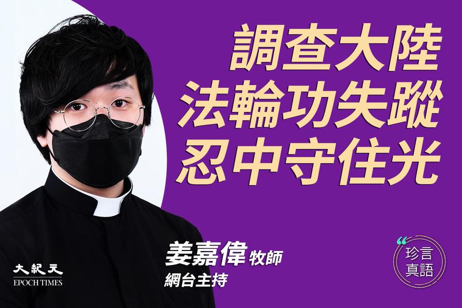 【珍言真語】姜嘉偉:中共是滅亡前的瘋狂 法輪功學員忍中守住光