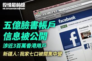 【4.6役情最前線】五億臉書帳戶  信息被公開 涉近3百萬香港用戶