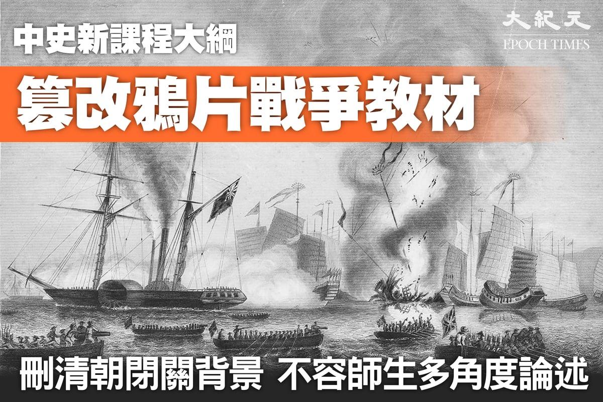 反送中後,中共加緊施壓香港教育局修改中小學教科書。(大紀元製圖)