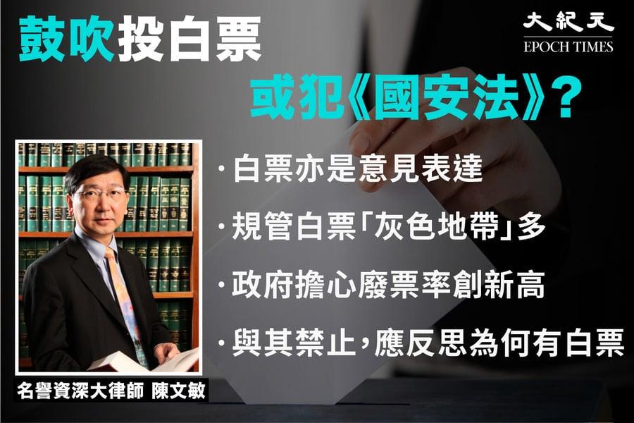 兩高官指研規管投白票 陳文敏建議政府反思