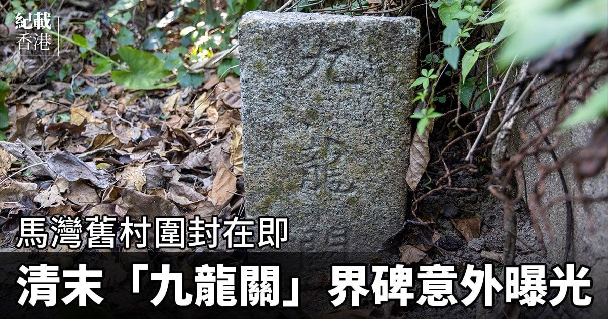 在馬灣舊村即將啟動翻新工程之際,清末「九龍關」界碑意外曝光。(設計圖片)