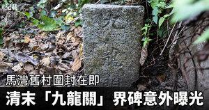 馬灣舊村圍封在即 清末「九龍關」界碑意外曝光