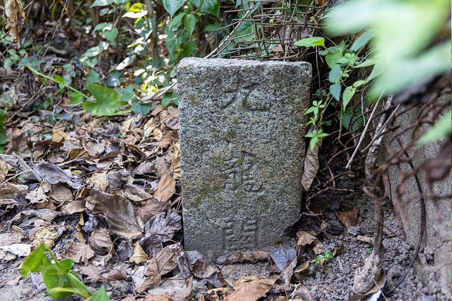 在馬灣舊村發現刻有「九龍關」文字的界碑。(陳仲明/大紀元)