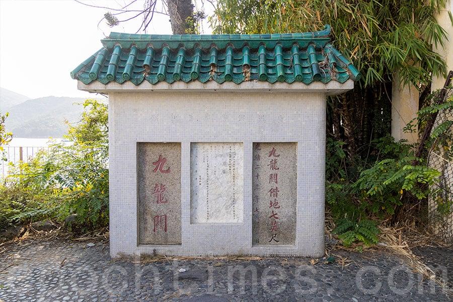馬灣鄉事委員會舊址1887年樹立的兩塊石碑,分別刻有「九龍關」及「九龍關借地七英尺」。(陳仲明/大紀元)