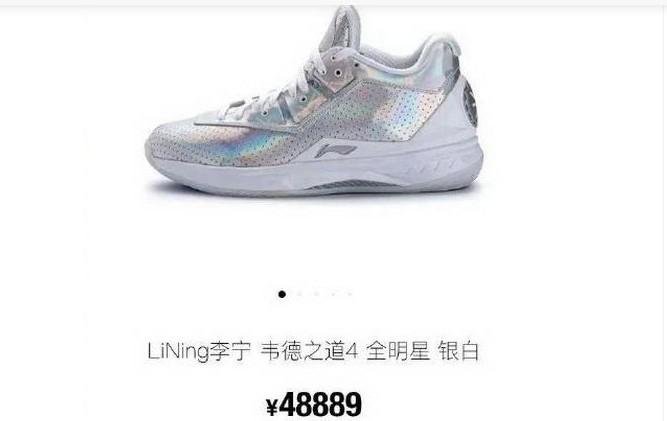 這款李寧鞋由發售價1,499元,被炒到48,889元,暴漲31倍。(網頁截圖)