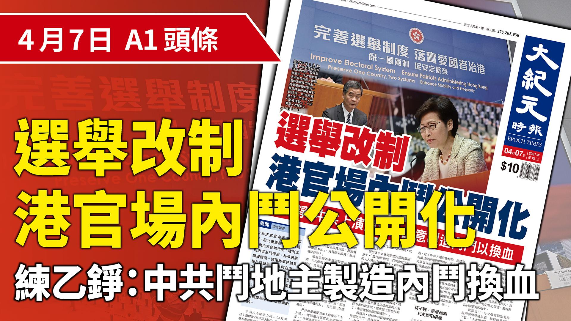 2021年3月30日,中共正式宣布香港選舉改制,設立重重關卡,大大縮減民主派參政空間;建制派則出現互鬥情形,為爭選票撕破臉面。資深時事評論員練乙錚認為,中共將在港上演「鬥地主」和「整風運動」。(大紀元製圖)