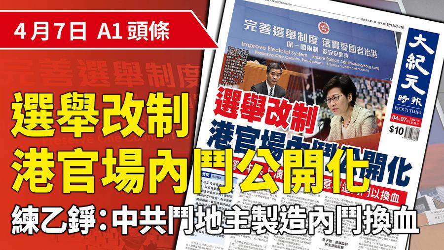 【A1頭條】選舉改制 香港官場內鬥公開化