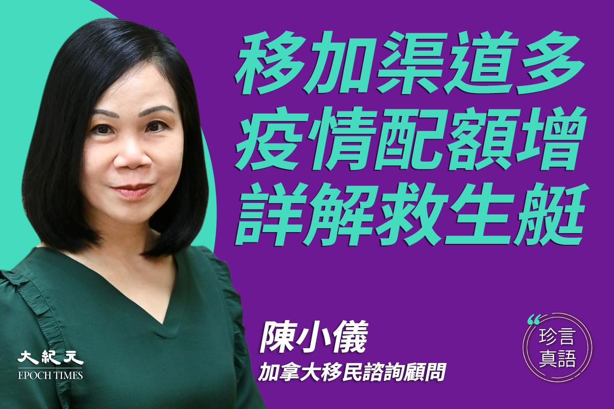 從事移民行業32年的加拿大移民顧問陳小儀女士表示,「港版國安法」後,港人加快了移民的步伐,移民去不同的國家重新開始新的生活。(大紀元製圖)