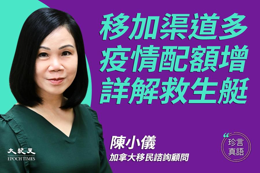 【珍言真語】陳小儀:港人移民決心已定 走了就不會回來