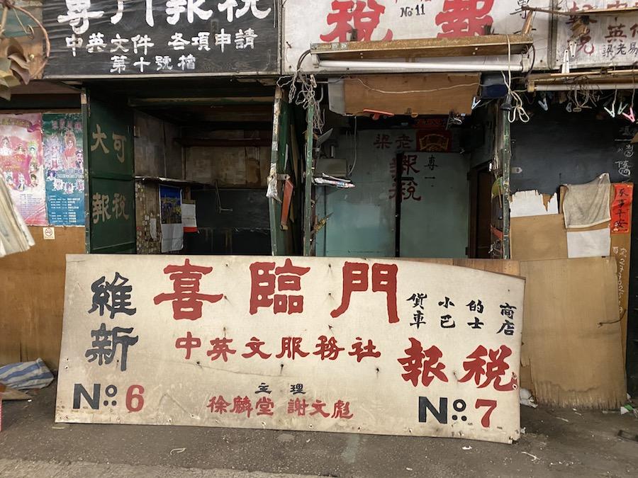油麻地玉器市場這裏散落著「報稅」等招牌。(受訪者提供)