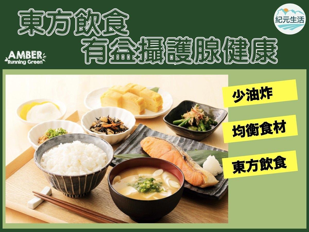 東方飲食文化可有益前列腺健康,減少問題發生機會。(Amber Running Green / 紀元生活製作組)