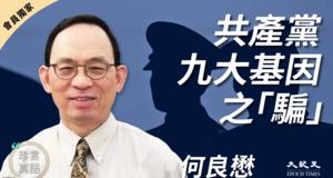 【珍言真語】何良懋:中共百年行騙 終撕破臉