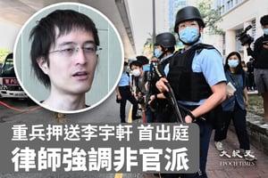 李宇軒首出庭 警方大陣仗押送 案件押後審理
