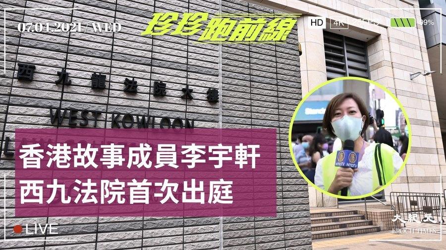 【珍珍跑前線】李宇軒首次出庭應訊  警方如臨大敵