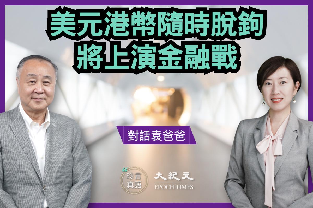 【珍言真語】袁弓夷:美元港幣隨時脫鉤,將上演金融戰。(大紀元製圖)