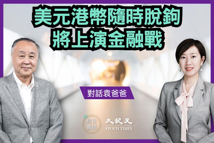 【珍言真語】袁弓夷:美元港幣隨時脫鉤  將上演金融戰