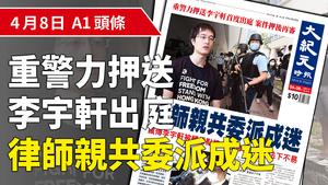 【A1頭條】重警力押送李宇軒首度出庭 案件押後再審 律師親共委派成迷