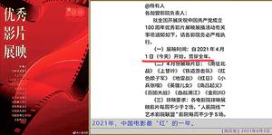 中共責令影院每周播兩部紅片 多部國產戰爭片票房為零