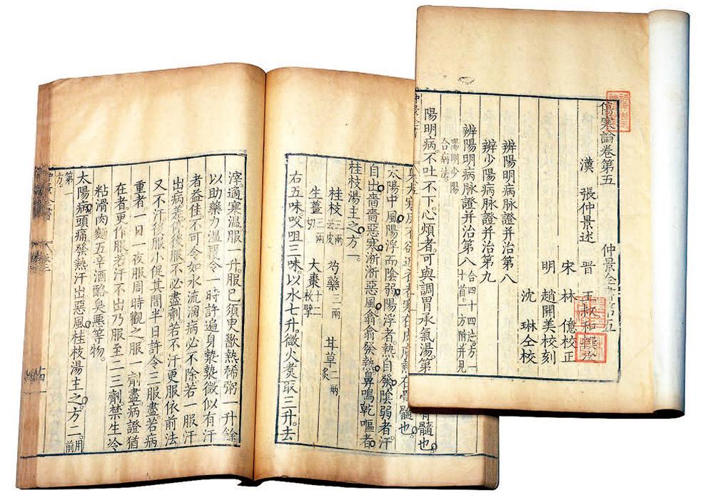 張仲景的著作《傷寒論》( 大紀元資料室)