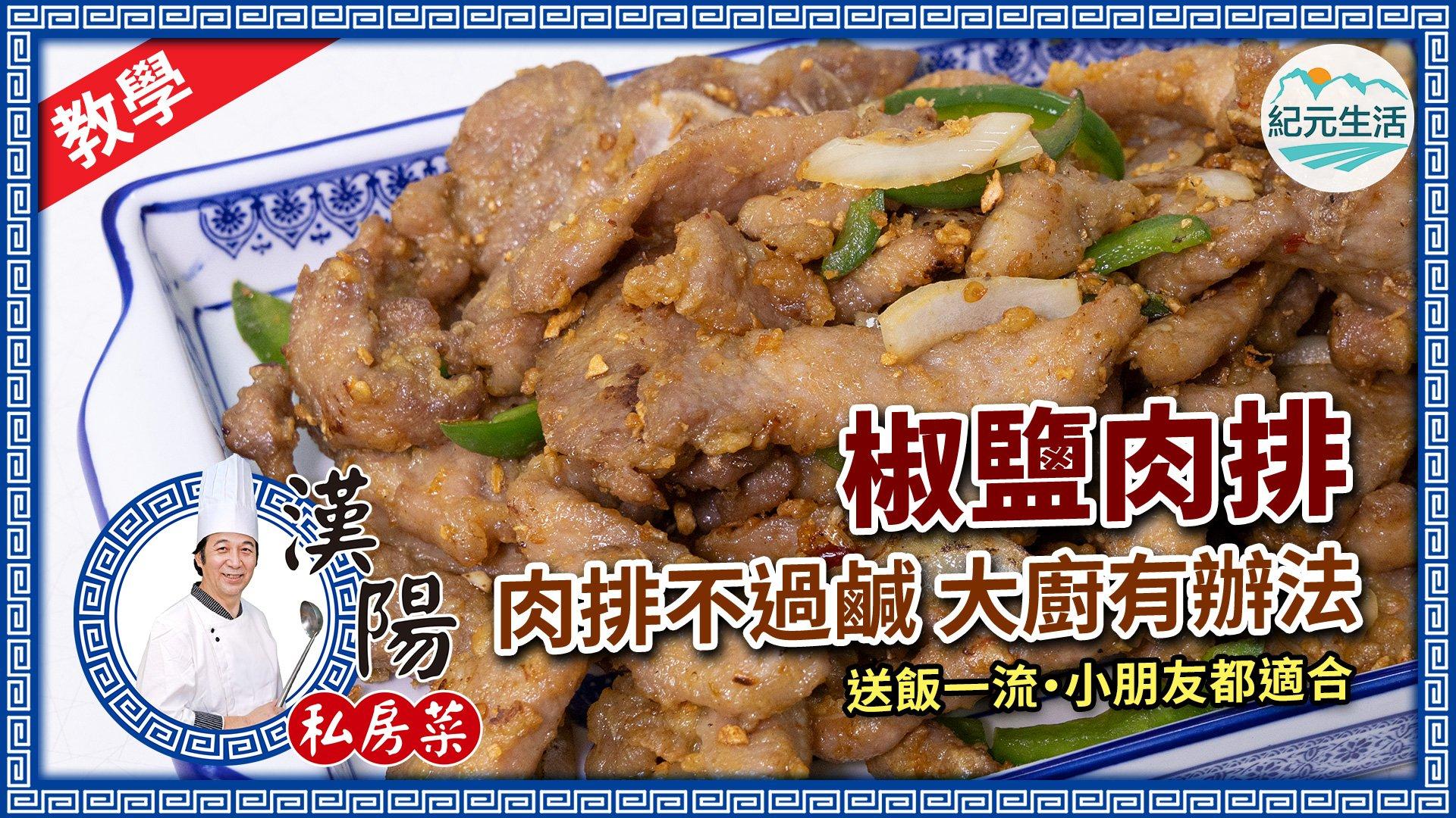 今期漢陽大廚教大家製作老少皆宜的椒鹽肉排。(設計圖片)