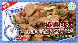 【漢陽私房菜】椒鹽肉排 肉排不過鹹 大廚有辦法