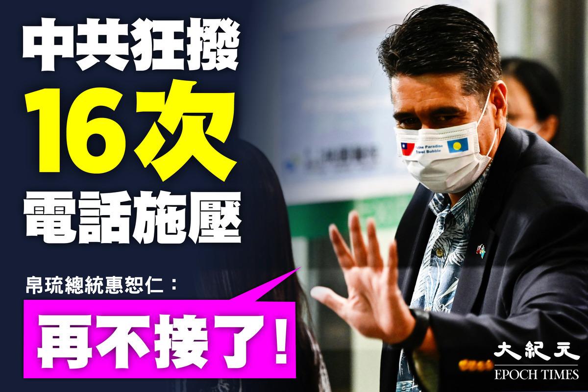 帛琉總統惠恕仁表示,帛琉不會在任何人的霸凌下來選擇盟友,尤其是不會被中共脅迫。他透露中共為了阻止他跟台灣來往,曾給他的手機狂打電話,後來他再也不接了。(大紀元製圖)