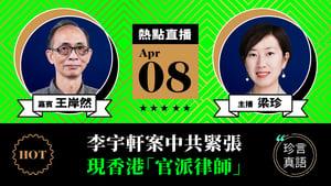【珍言真語】王岸然:李宇軒案中共緊張  現香港「官派律師」