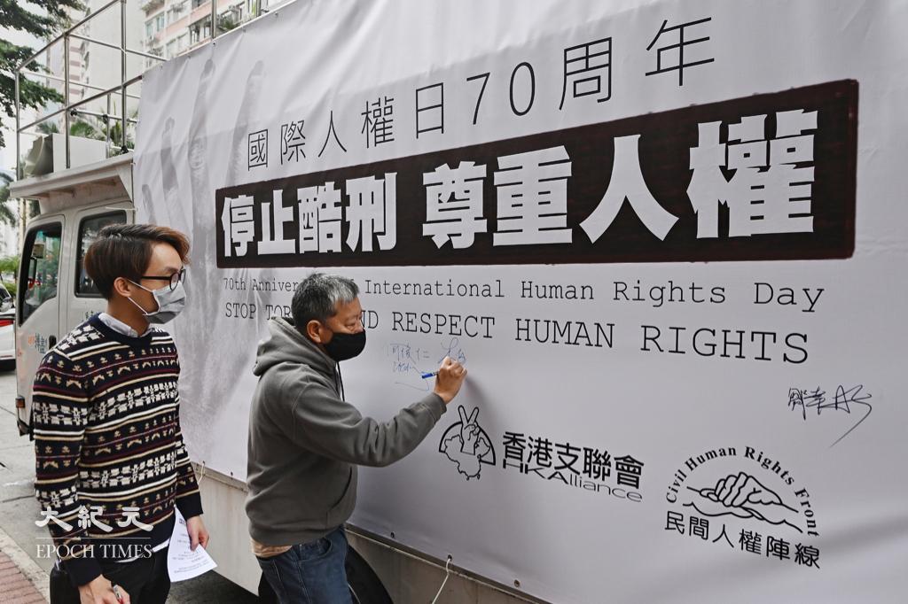 國際特赦組織香港分會今(8日)發表2020年《香港年度人權狀況回顧》,指出政府以「國家安全」和「防疫」為由,限制港人的基本人權,剝奪和平集會權利,大幅收窄新聞及學術自由。資料圖片。圖為2020年12月10日國際人權日70周年,支聯會和民陣以「停止酷刑 尊重人權」的流動宣傳車收集市民簽名。(宋碧龍/大紀元)