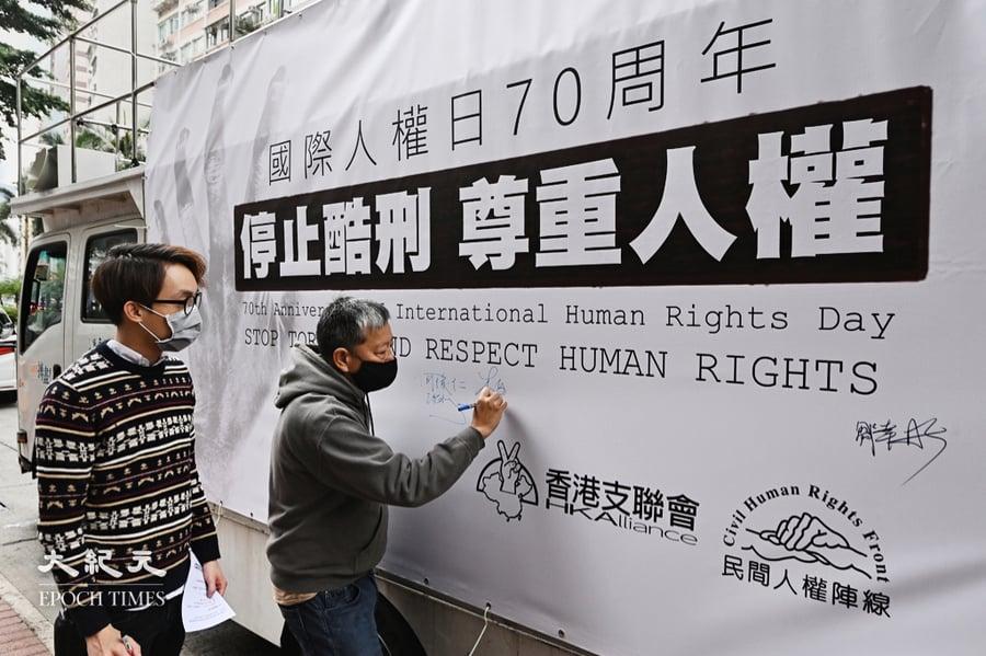 國際特赦報告指當局以「國安」和「防疫」打壓香港人權