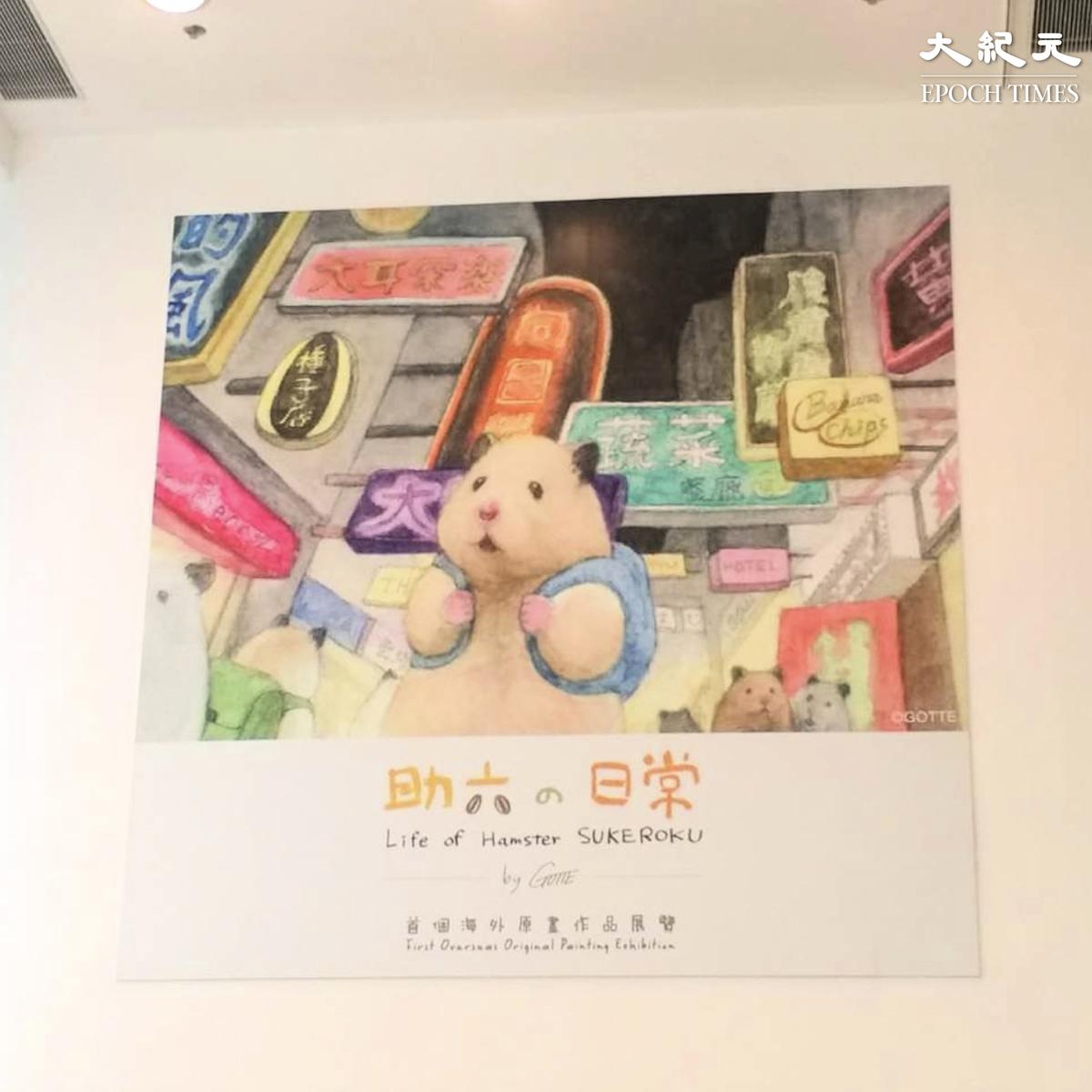 《助六遊香港》系列作品之一,在霓虹燈下觀摩香港街道的助六。(樂樂/大紀元)