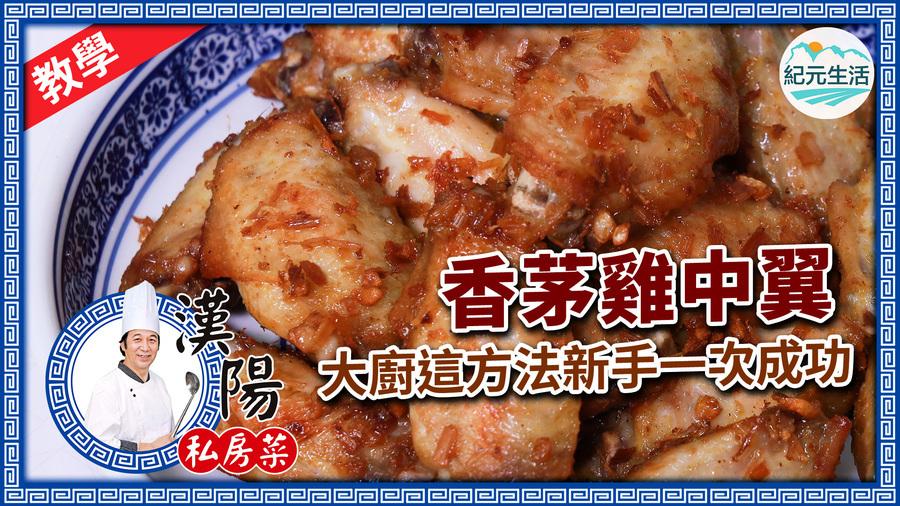 【漢陽私房菜】香茅雞中翼 大廚教你炸雞翼一步到位