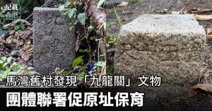 馬灣舊村發現「九龍關」文物 團體聯署促原址保育
