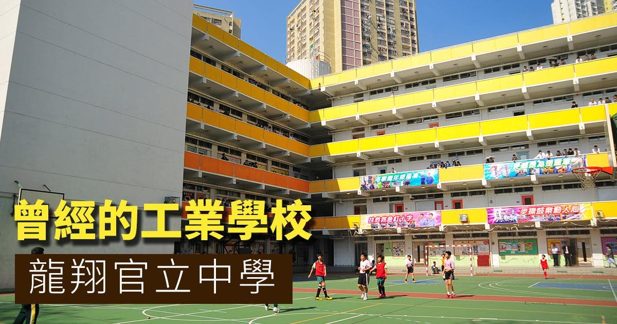 龍翔官立中學校園一景,攝於2011年「創校四十周年開放日」。(鄺嘉仕提供)