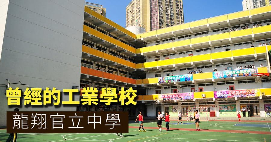 【校園開放日巡禮】曾經的工業學校 龍翔官立中學
