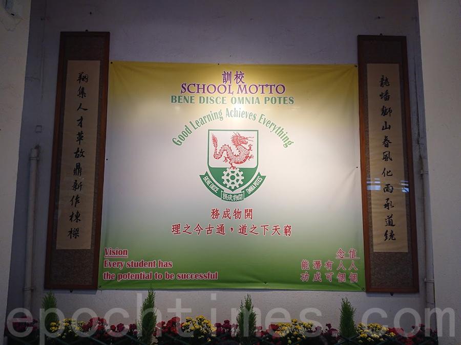 龍翔官立中學校徽。(鄺嘉仕提供)