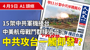 【A1頭條】單日15架中共軍機擾台 中美航母戰鬥群 接近台灣 中共攻台一觸即發?