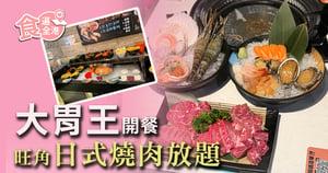【食遍全港】大胃王開餐 旺角日式燒肉放題