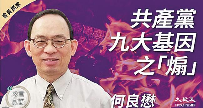 何良懋:中共煽動告密侵蝕社會