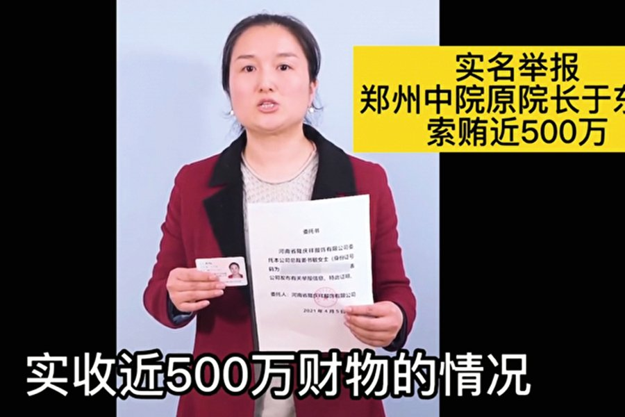 報索賄數千萬 豫鄭州政法委書記遭舉報