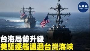美軍導彈驅逐艦通過台海 美中台軍機同現台灣空域