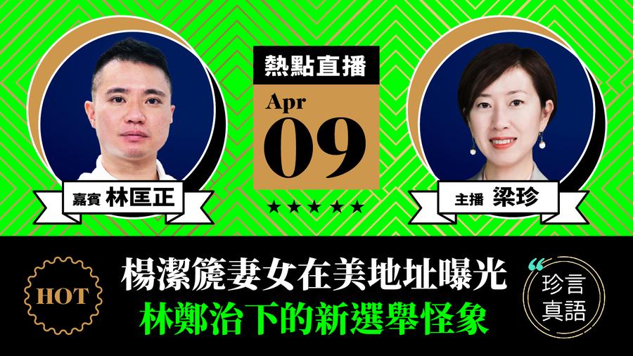 【珍言真語】林匡正:楊潔篪妻女在美地址曝光  林鄭治下的新選舉怪象