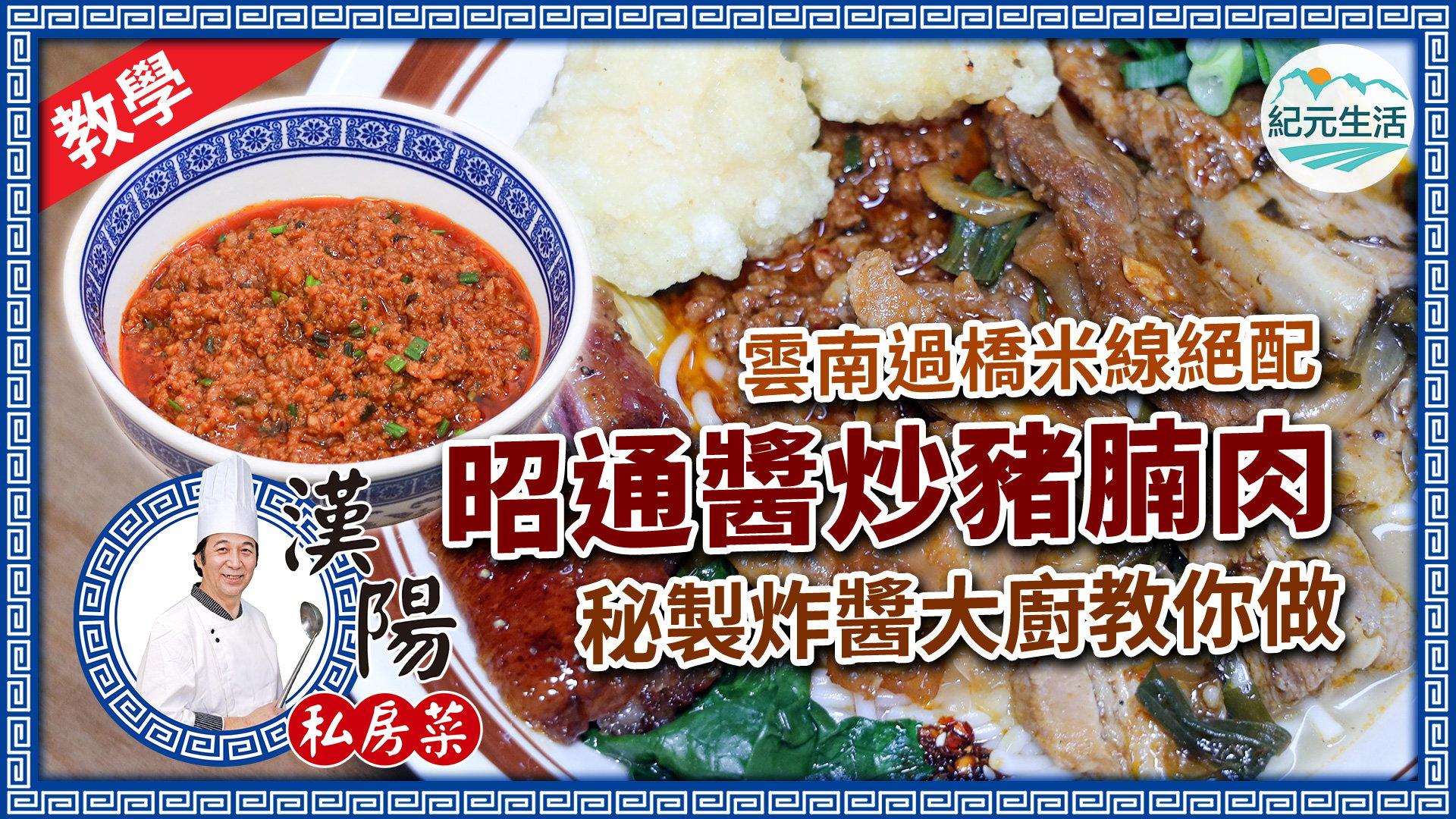 昭通醬炒豬腩肉。(紀元生活)