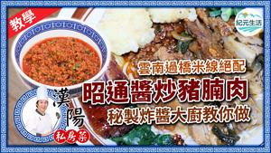【漢陽私房菜】雲南過橋米線絕配 秘制炸醬大廚教你做