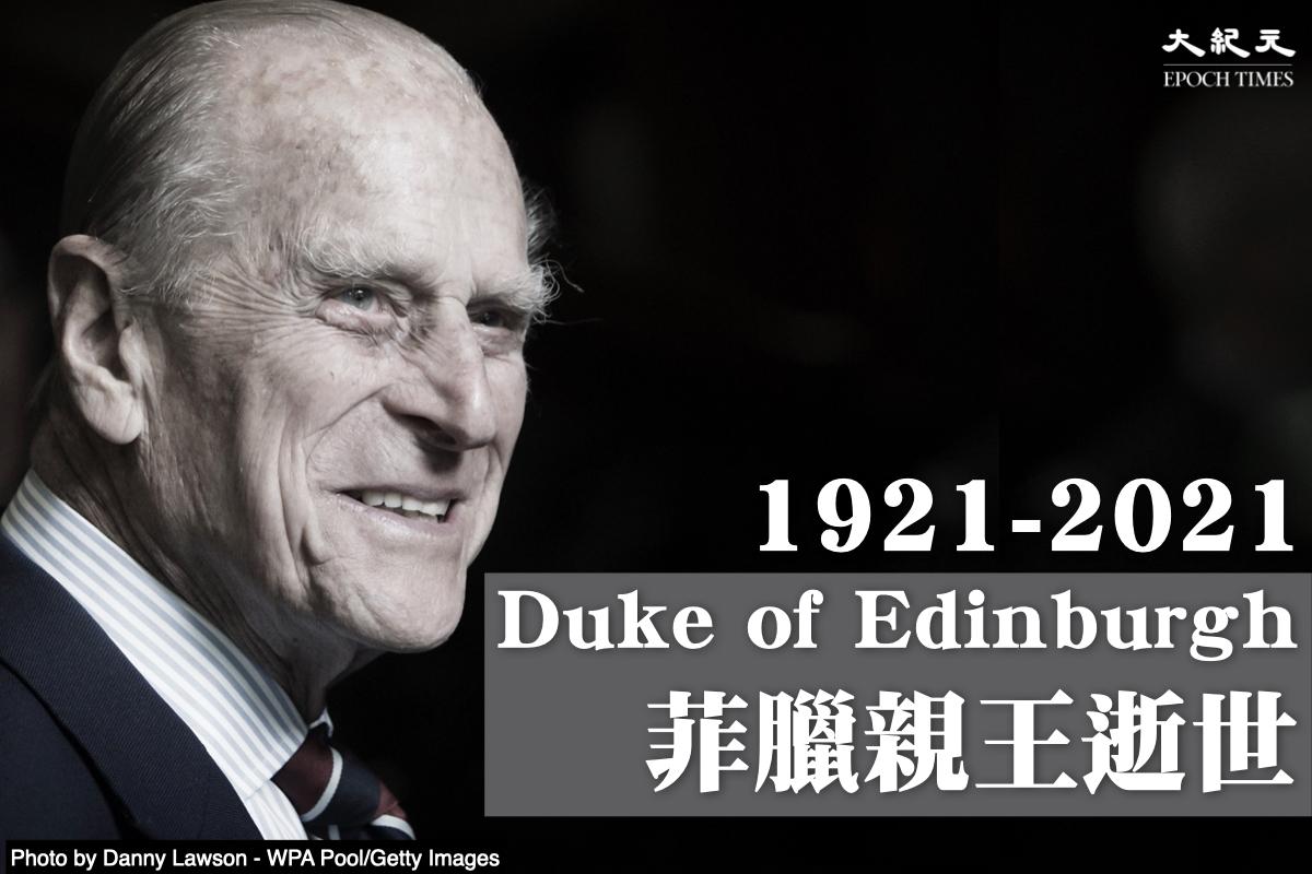 英國白金漢宮於今(9日)宣佈愛丁堡公爵菲臘親王(Prince Philip - Duke of Edinburgh)逝世,享耆壽99歲。(大紀元製圖)