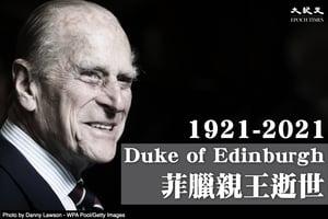 英女王丈夫菲臘親王逝世 享年99歲