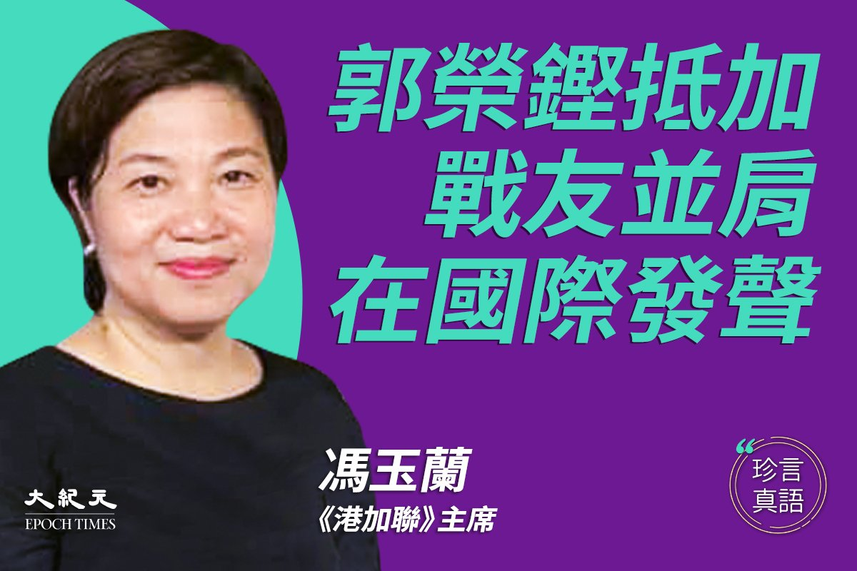 【珍言真語】馮玉蘭:郭榮鏗抵加 戰友並肩 在國際發聲。(大紀元製圖)