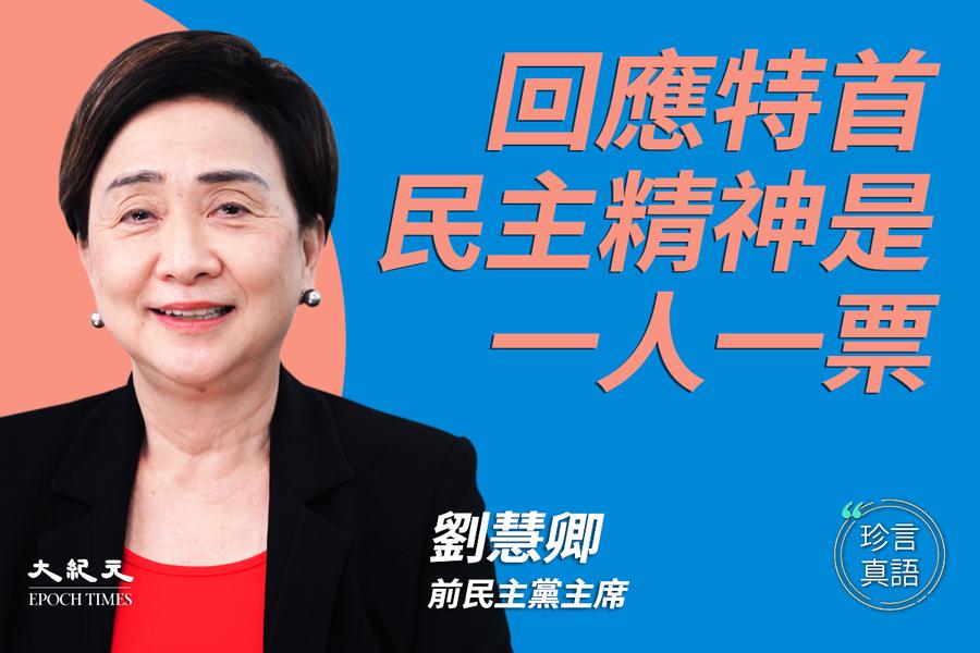 【珍言真語】劉慧卿:民主精神是一人一票 林鄭所説是中港式選舉