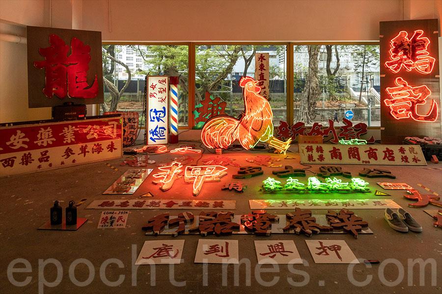 「抒發」與「街招」合辦的招牌展覽去年六月在尖沙咀展出。(陳仲明/大紀元)