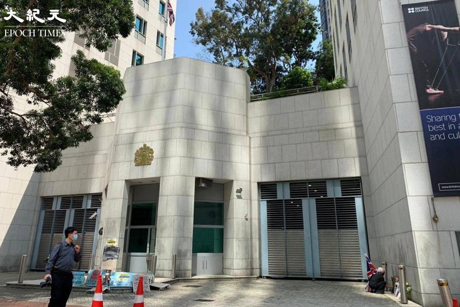 英國駐香港總領事館。(自由人快訊提供)