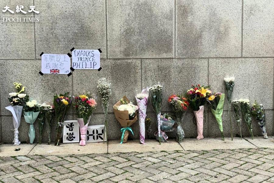 菲臘親王曾四度訪港 市民往英駐港領事館獻花悼念